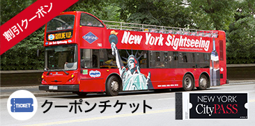 NYシティーパス New York CityPASS