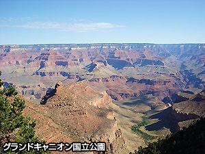 アメリカ大自然グランドサークル 3日間 世界遺産グランドキャニオン国立公園宿泊