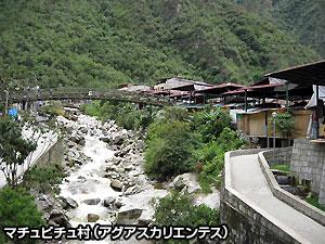 ペルー, 観光, 旅行, ワイナピチュからの眺望台