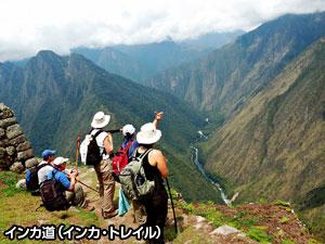 ペルー, 観光, 旅行, インカ道(インカ・トレイル)