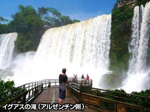 ペルー, 観光, 旅行, イグアスの滝 (アルゼンチン側)
